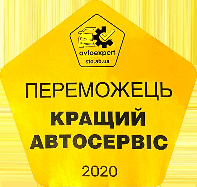 Мы Лучший сервис 2020